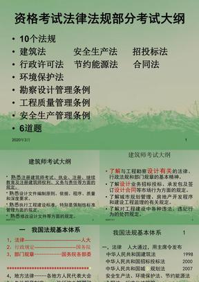 2012注册电气工程师-公共基础法律法规 讲义.ppt
