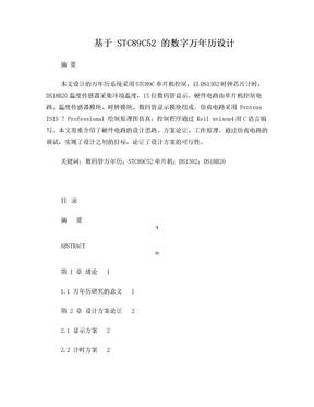 基于STC89C52的数字万年历设计03.doc