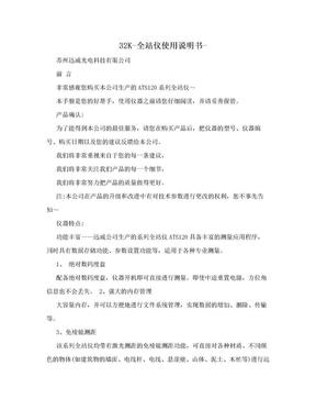 32K-全站仪使用说明书-.doc