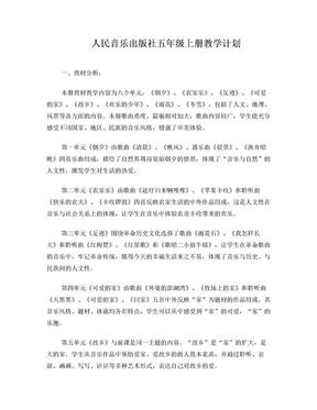 2018年人音版五年级上册音乐教学计划.doc
