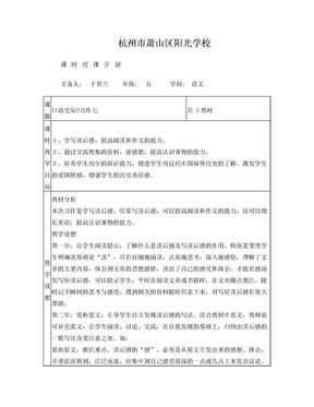 五年级语文上册口语交际习作七教学设计.doc