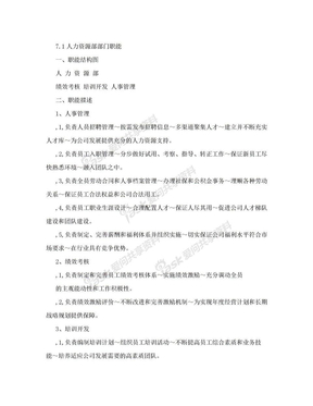 担保公司人力资源部岗位说明书.doc