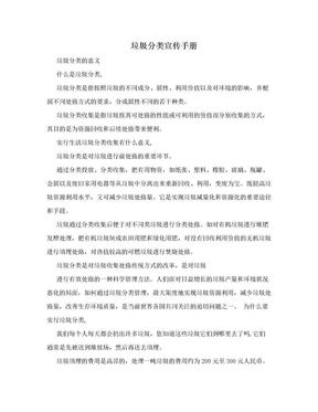 垃圾分类宣传手册.doc