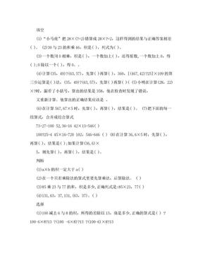 四年级下册数学期末练习题.doc