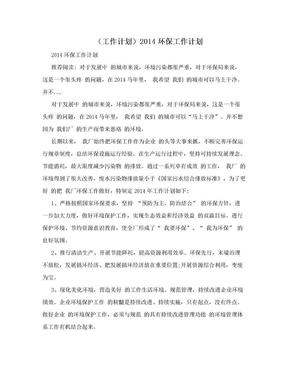 (工作计划)2014环保工作计划.doc