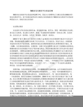 铜陵市安全教育平台登录官网.docx