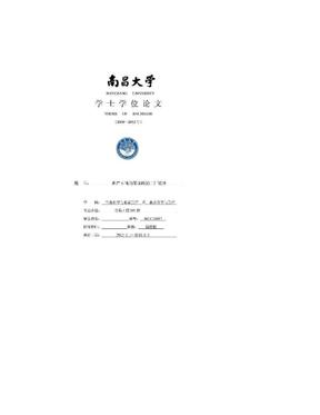 食品工程专业毕业论文范文.doc