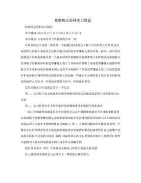 检察院公诉科实习周记.doc
