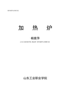 加热炉教材 (perfect teaching material ).doc