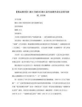【精品推荐】[浙江导游词]浙江嘉兴南湖革命纪念馆导游词_15596.doc
