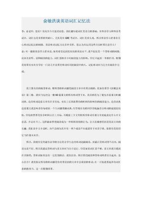 俞敏洪谈英语词汇记忆法.doc