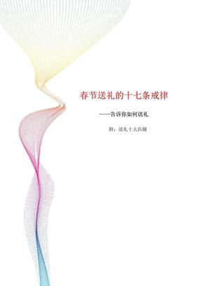 春节送礼的十七条戒律.pdf