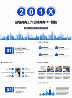 蓝色商务工作总结商务PPT模板.pptx