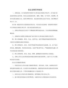 食品采购管理制度.doc