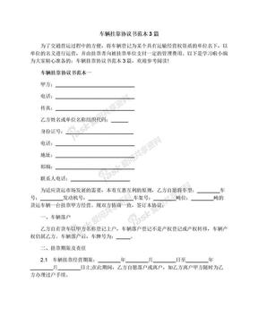 车辆挂靠协议书范本3篇.docx