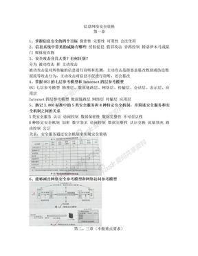 北航信息对抗专业《信息网络安全》复习资料.doc