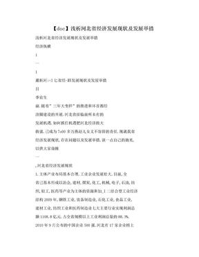 【doc】浅析河北省经济发展现状及发展举措.doc