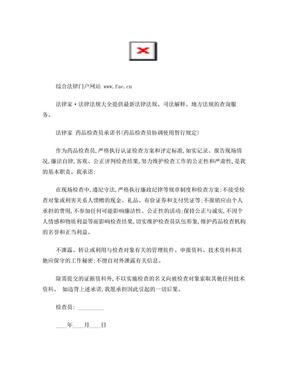 药品检查员承诺书——(食品药品,药品).doc