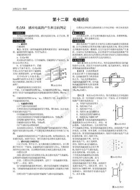 高三物理第一轮复习资料12第十二章电磁感应.doc