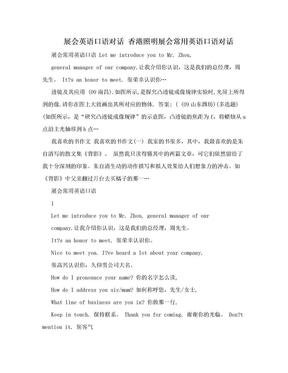 展会英语口语对话 香港照明展会常用英语口语对话.doc