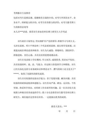 博士报考专家推荐范文.doc