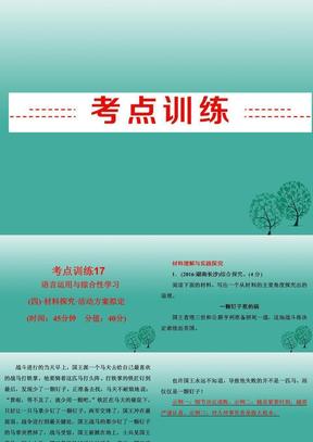 中考语文 专题八 语言运用与综合性学习(含传统文化)考点训练17复习课件 新人教版1.ppt