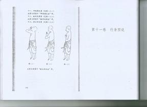 白话少林易筋内功(真本)3.pdf