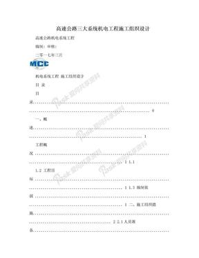 高速公路三大系统机电工程施工组织设计.doc