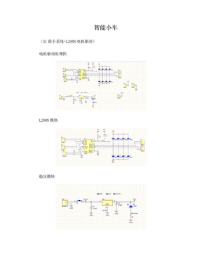 L298N电机驱动小车.doc