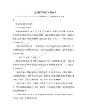 幼儿园保育员培训内容.doc