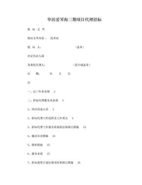 招标代理服务方案技术标.doc