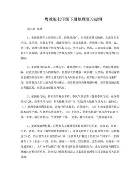 粤教版七年级下册地理复习提纲.doc