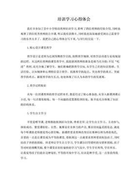 小学英语教师学习心得体会.doc