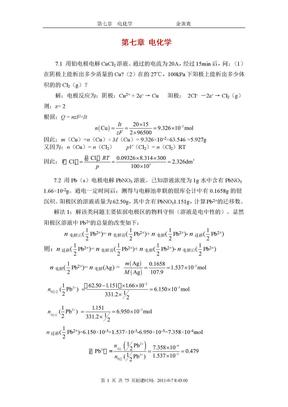 天津大学物理化学第五版(下)答案(完整版....doc