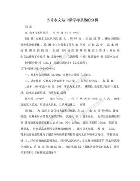 安塞水文站中泓浮标系数的分析.doc
