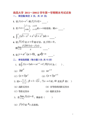 大一上学期高数期末试卷及答案(11级).doc