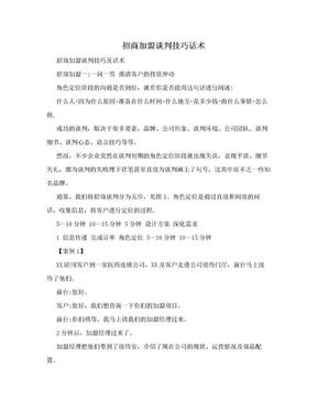 招商加盟谈判技巧话术.doc