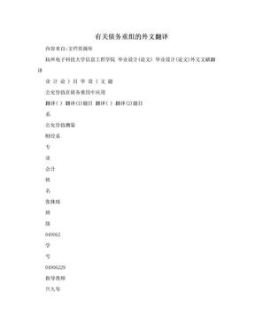 有关债务重组的外文翻译.doc