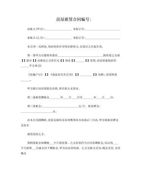 房屋租赁合同(自行成交)另附交接清单.doc