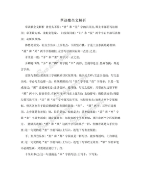 草诀歌全文解析.doc