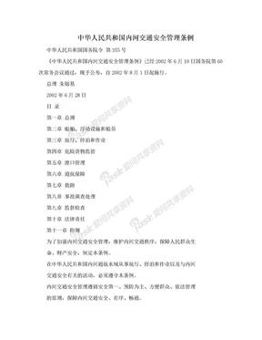 中华人民共和国内河交通安全管理条例.doc