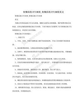 快餐店的卫生制度_快餐店的卫生制度范文.doc