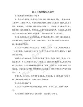 施工技术交底管理制度.doc