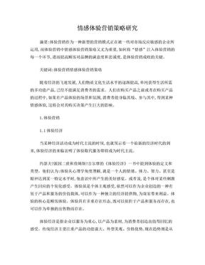 情感体验营销策略研究.doc