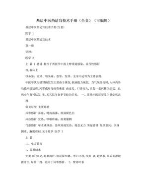 基层中医药适宜技术手册(全套)(可编辑).doc
