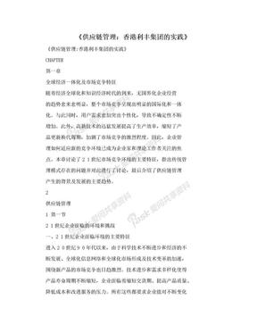 《供应链管理:香港利丰集团的实践》.doc