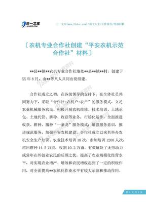 """农机专业合作社创建""""平安农机示范合作社""""材料.docx"""