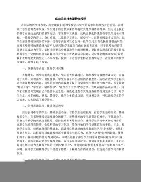 高中信息技术课教学反思.docx