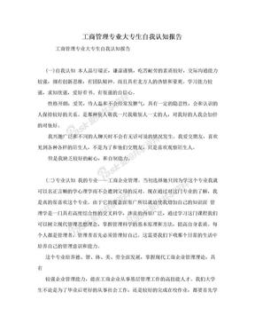 工商管理专业大专生自我认知报告.doc