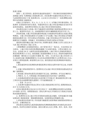 2011监理工程师案例分析及答案.doc